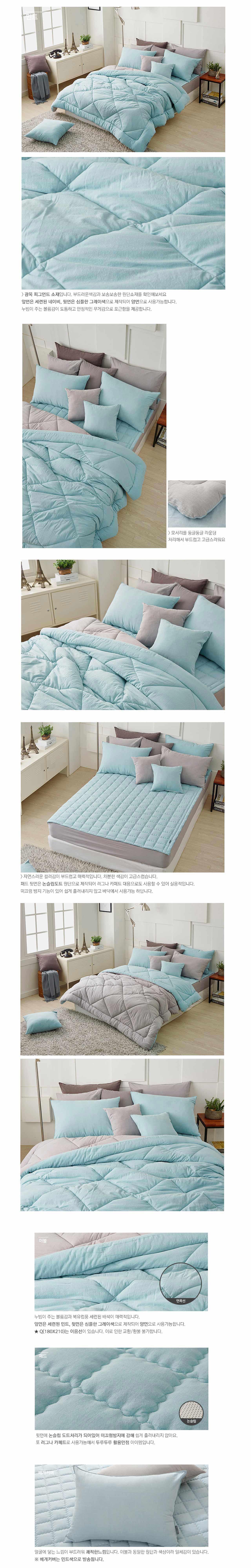 Bộ chăn mền Natural xanh bạc hà