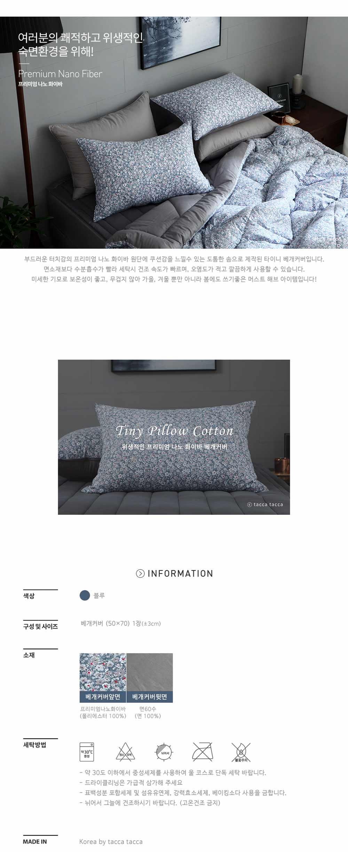 Gối giường Tiny Pillow