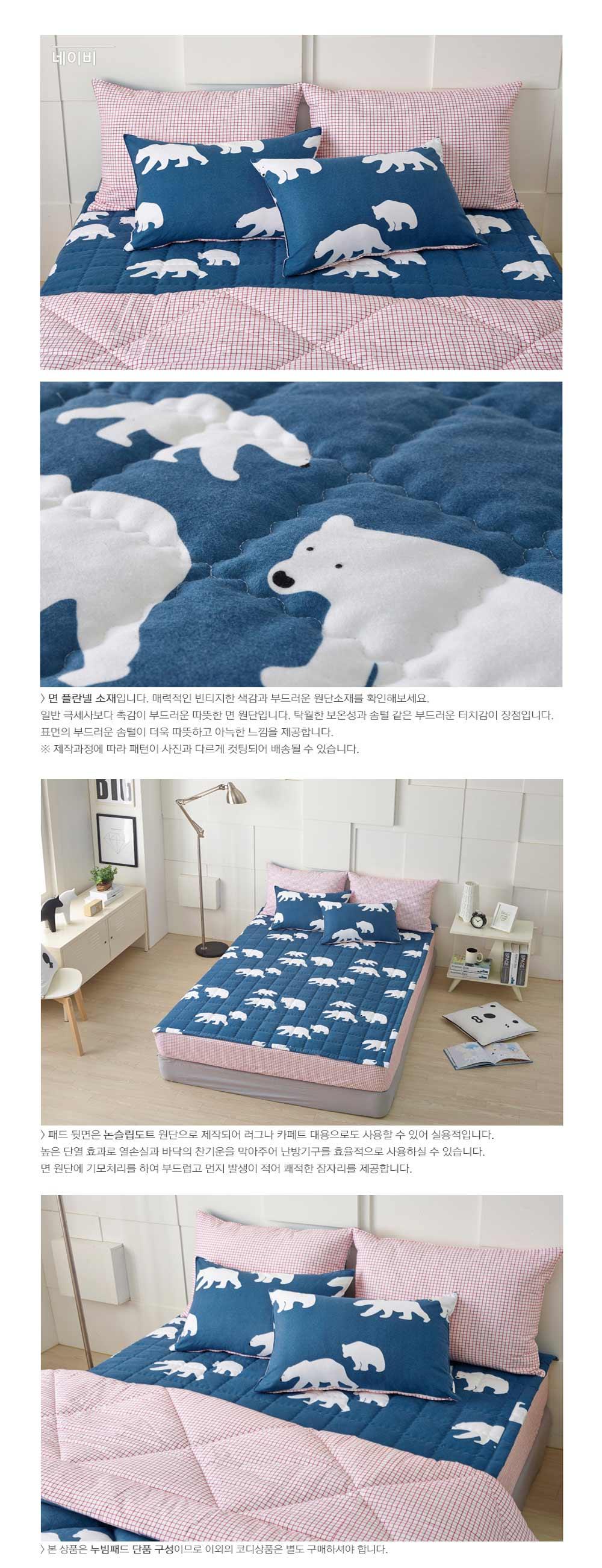 Miếng trải giường đa năng