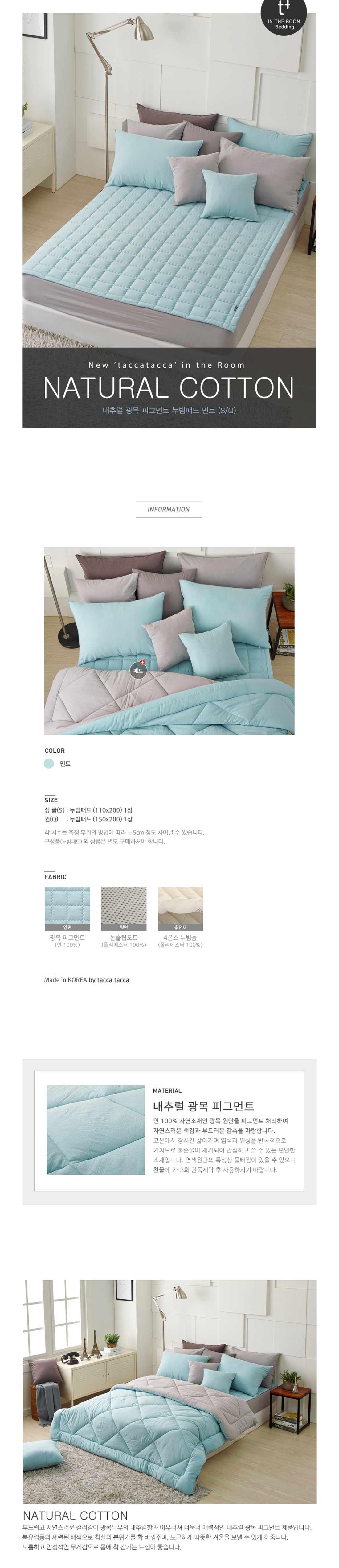 Tấm trải giường chính hãng Hàn Quốc