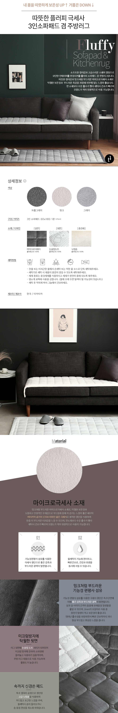 Miếng lót sofa đa năng