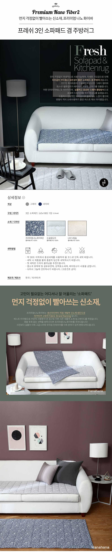 Tấm trải sofa cao cấp Hàn Quốc